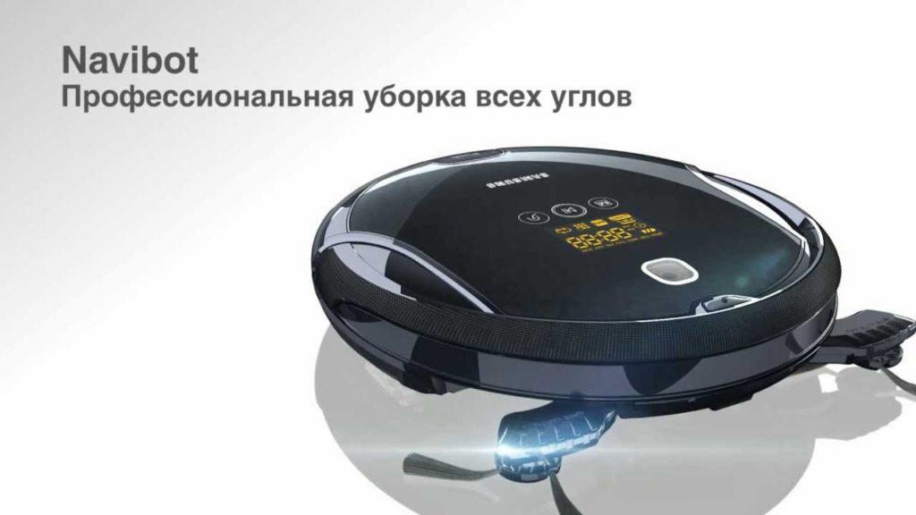 Робот-пылесос Samsung Navibot CornerCleaner