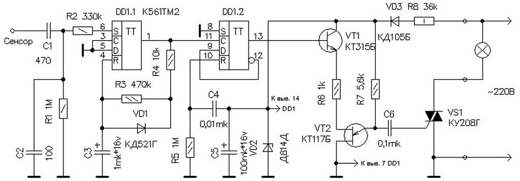 Схема сенсорного выключателя света
