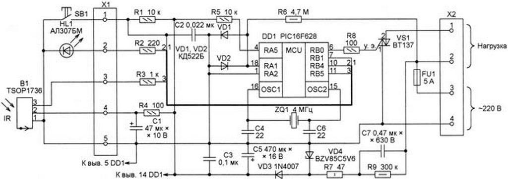 Схема инфракрасного выключателя света