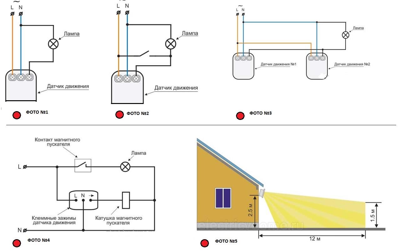 схема подключения датчика движения для уличного освещения