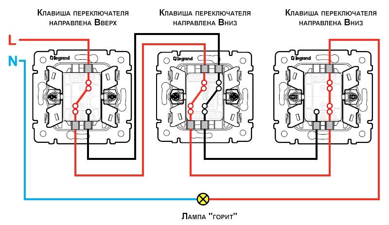 Схема управления освещением с трех мест