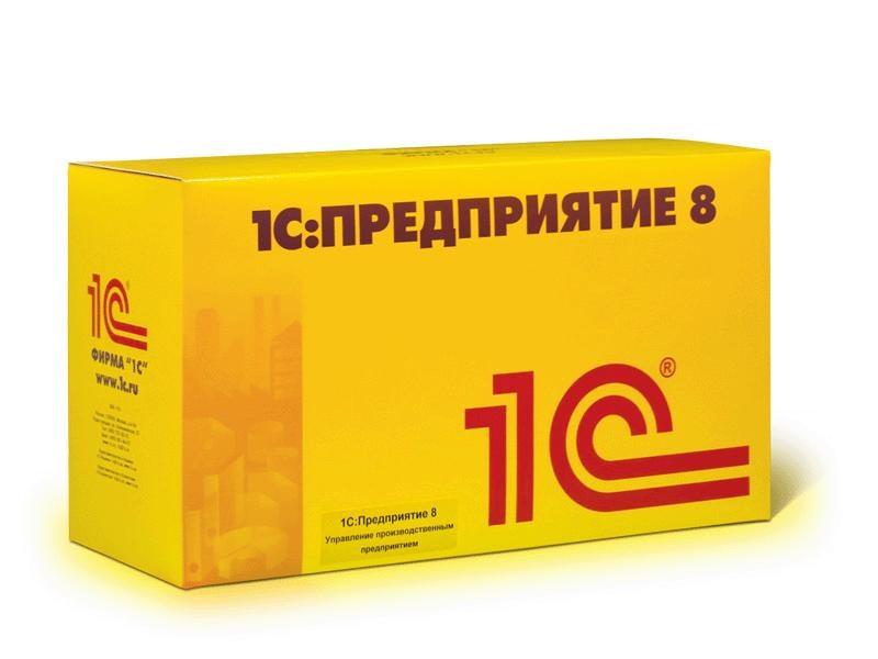1С:Предприятие 8. Управление производственным предприятие