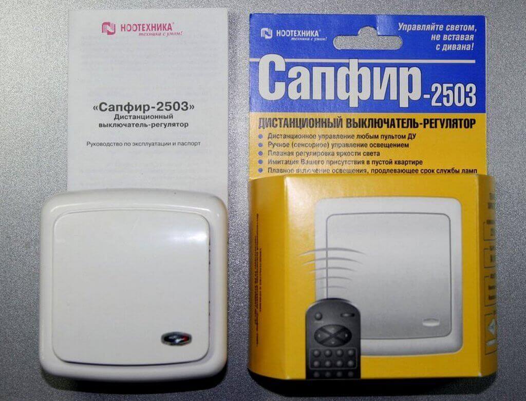 Выключатель с дистанционным управлением Сапфир-2503