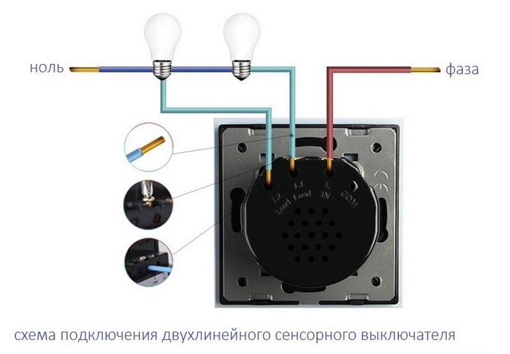 Схема подключения сенсорного выключателя с пультом