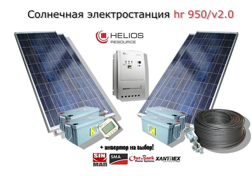 Солнечная электростанция HR950
