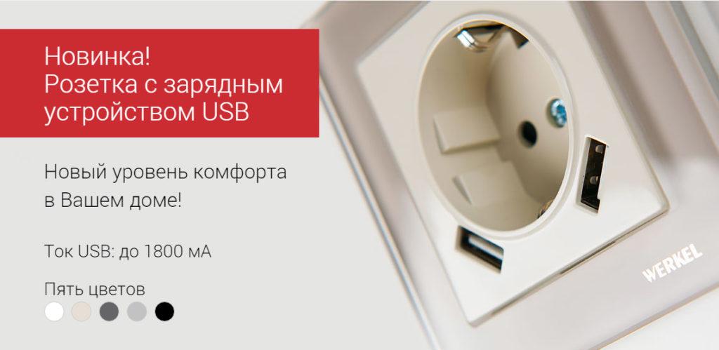 Розетки с зарядным устройством USB Werkel