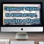 Как сделать скриншот экрана на компьютере, ноутбуке и MacOS