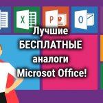 Бесплатные аналоги Microsot Office для Windows: список программ