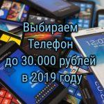Телефон до 30000 рублей: какой выбрать и на что обратить внимание