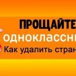 Как удалить профиль в Одноклассниках: инструкция