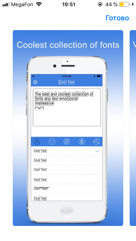 приложение Fonts