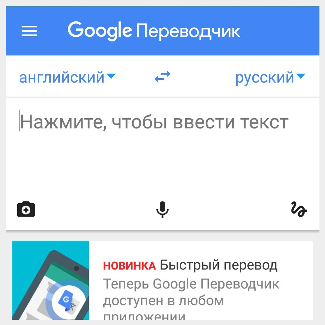Перевести текст с английского по фото на русский