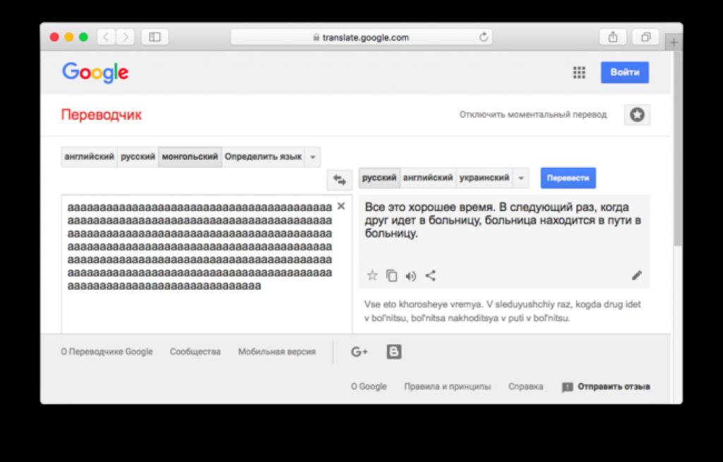 Гугл переводчик с мужским голосом